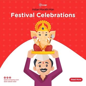 インドのマラーティー人の祭りのお祝いのバナーデザイン