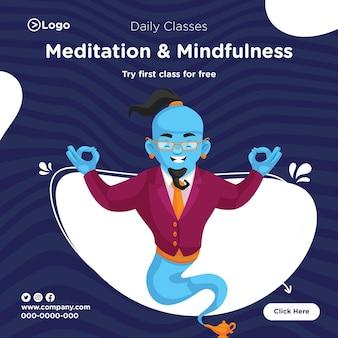 Дизайн баннера шаблона медитации и осознанности