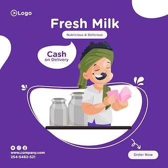 牛乳配達人のバナーデザインはお金を数えています。
