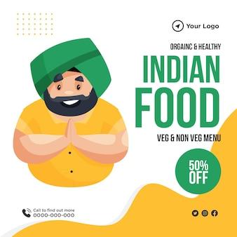 유기농 건강 인도 음식 템플릿 배너 디자인