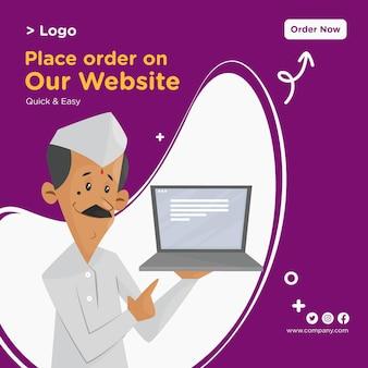 当社のウェブサイトでの注文のバナーデザイン