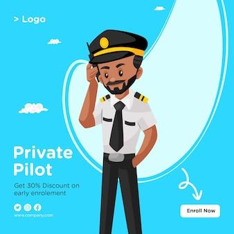 プライベートパイロット漫画スタイルテンプレートのバナーデザイン