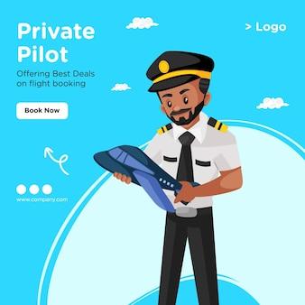 プライベートパイロット漫画スタイルのバナーデザイン