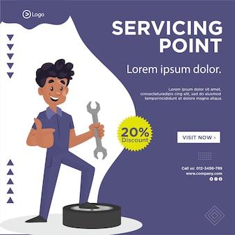 サービスポイントテンプレートのバナーデザイン