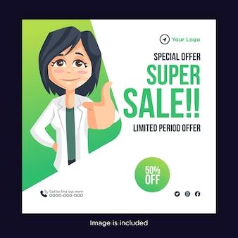 엄지 손가락을 보여주는 여자 의사와 슈퍼 판매 특별 제공의 배너 디자인