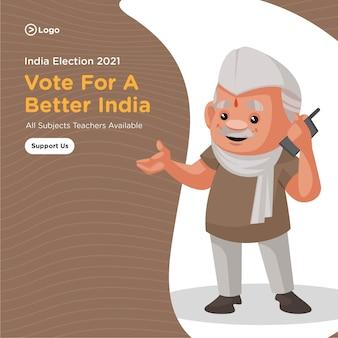 Баннер для голосования за лучшие выборы в индии в 2021 году