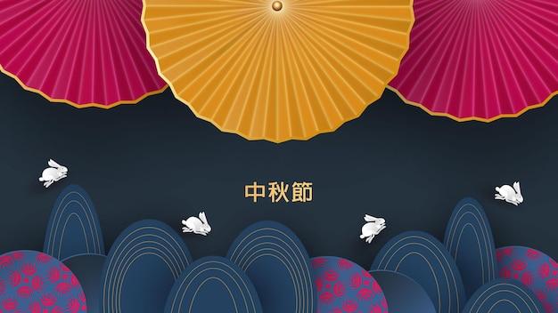보름달을 나타내는 전통적인 중국 원 패턴이 있는 배너 디자인, 중국어 텍스트 happy mid autumn, 진한 파란색에 금색. 벡터 평면 스타일입니다. 텍스트에 대 한 장소입니다.