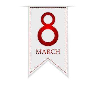Баннер на 8 марта, международный женский день. поздравительная лента на 8 марта