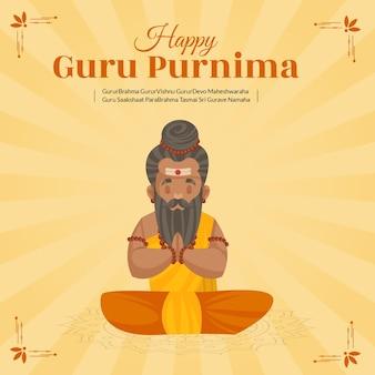 幸せな教祖プルニマを祝うことを称える日のバナーイラスト
