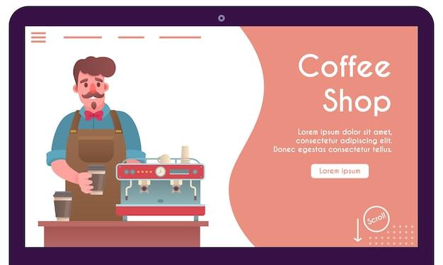紙コップでコーヒーを作るバリスタのバナー。キャラクターの男がコーヒーマシンで飲み物を奪います。バナー、ウェブサイト、コーヒーショップのメニューのランディングページ