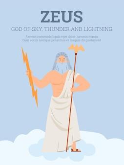 올림픽 그리스 제우스 또는 목성 신 평면 벡터 일러스트와 함께 배너 또는 카드