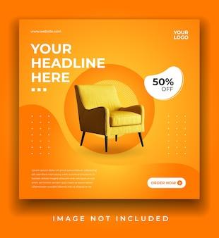 Баннер или плакат мебель шаблон в социальных сетях