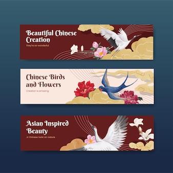 鳥と中国の花のコンセプト、水彩スタイルのバナーテンプレート