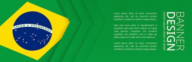 여행, 비즈니스 및 기타 광고를 위한 브라질 국기가 있는 배너 템플릿. 수평 웹 배너 디자인입니다.