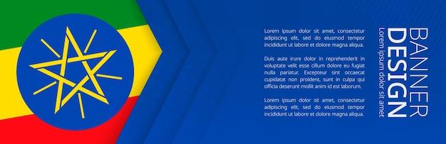 여행, 비즈니스 및 기타 광고를 위한 에티오피아의 국기가 있는 배너 템플릿. 수평 웹 배너 디자인입니다.