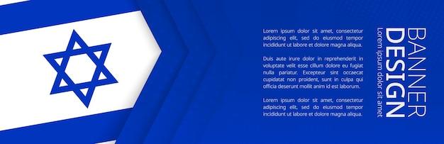 여행, 비즈니스 및 기타 광고를 위한 이스라엘 국기가 있는 배너 템플릿. 수평 웹 배너 디자인입니다.