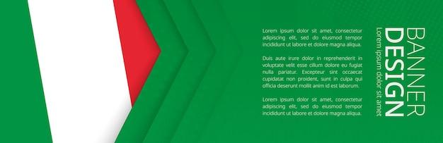 여행, 비즈니스 및 기타 광고를 위한 이탈리아 국기가 있는 배너 템플릿. 수평 웹 배너 디자인입니다.
