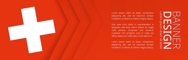 旅行、ビジネス、その他の広告のためのスイスの旗が付いたバナーテンプレート。水平方向のwebバナーデザイン。