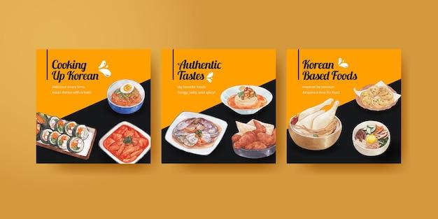 한국 음식 개념, 수채화 스타일 배너 템플릿