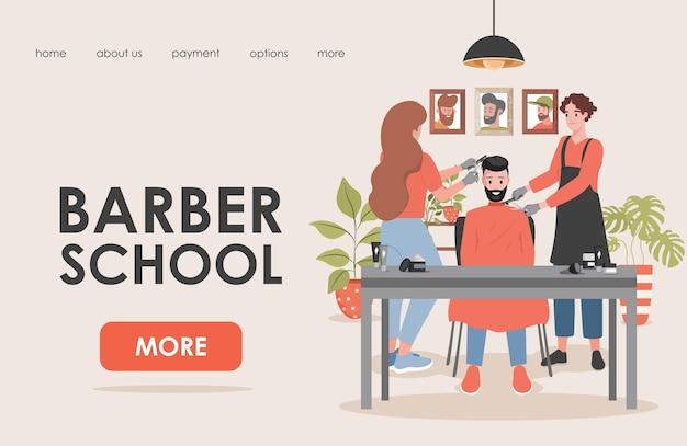 理髪学校フラットランディングページテンプレートイラスト