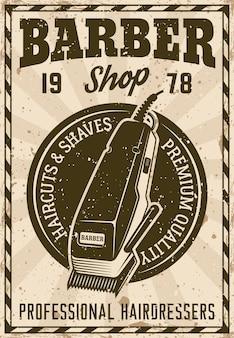 전기 머리 깎기와 이발소 빈티지 포스터