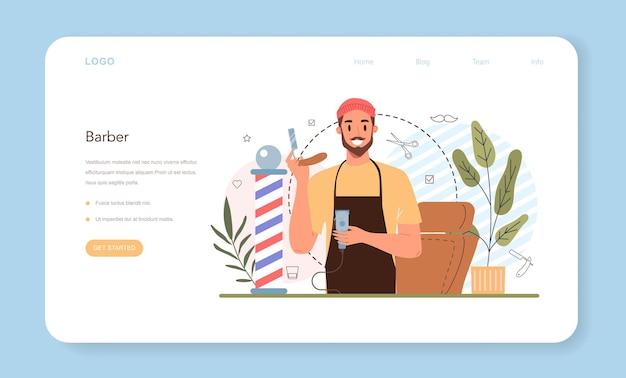 Парикмахерская веб-баннер или целевая страница. идея ухода за волосами и бородой.