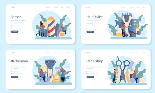 理髪店のウェブバナーまたはランディングページセット。髪とあごひげのケアのアイデア。はさみとブラシ、シャンプーとヘアカットのプロセス。ヘアトリートメントとスタイリング。
