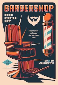 理髪店サービスレトロポスター、男性美容師またはヘアカットスタイリストサルーンヴィンテージバナー