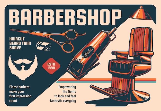 理髪店のビンテージポスター