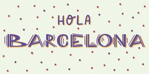 バルセロナ手書きの都市名。印刷、背景、ロゴ、ポスター、招待状、カードなどの現代書道ハンドレタリング。タイポグラフィベクトル。