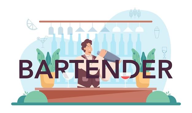 アルコール飲料を準備するバーテンダー活版印刷ヘッダーバーテンダー