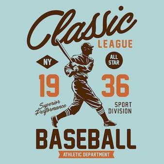 Бейсбол классический