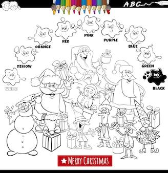 재미있는 크리스마스 휴가 캐릭터 그룹 색칠하기 책 페이지가있는 기본 색상