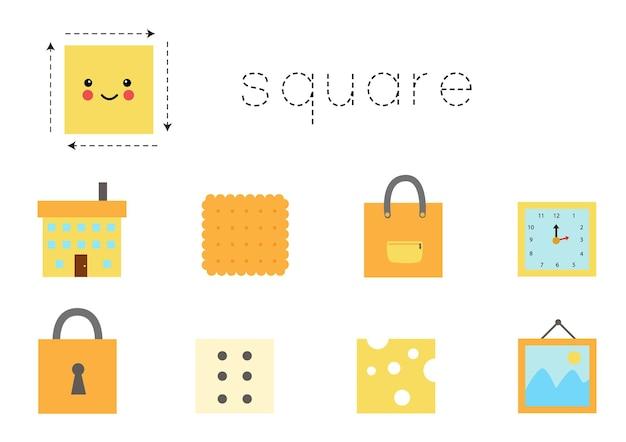 子供向けの基本的な幾何学的形状。四角い形を学びましょう。形を学ぶためのワークシート。