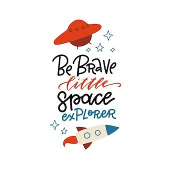 Цитата с надписью be brave little space explorer