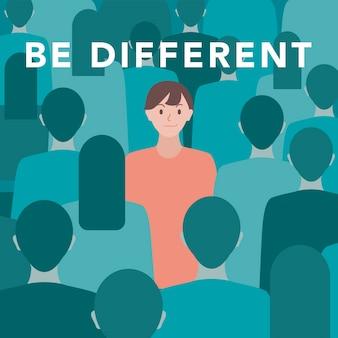 «будь другим»