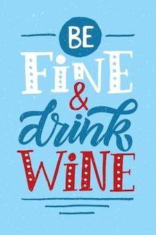 Будь в порядке, пить вино вино надписи современная каллиграфия винная цитата нарисованная рукой вдохновляющая цитата