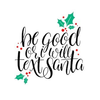 잘 지내지 않으면 산타에게 문자를 보낼 게. 크리스마스 필기 인사말 카드