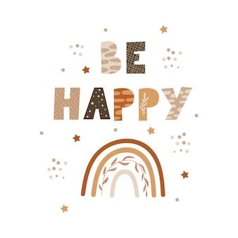幸せになる-タイポグラフィデザイン。