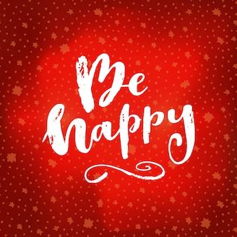 幸せになる