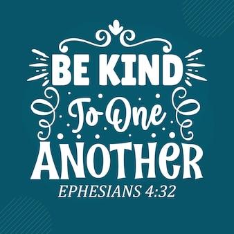 Будьте добры друг к другу премиум векторный дизайн надписи из священного писания