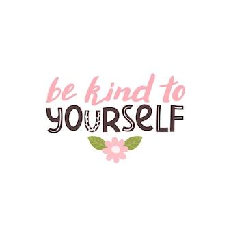 Будьте добры к себе положительные буквенные фразы