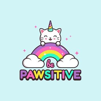 Be pawsitive caticorn кот-единорог, нависающий над радугой.