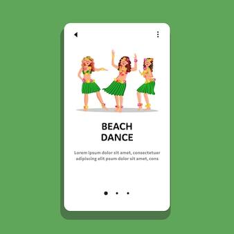 Пляж танцы танцы красивые молодые женщины