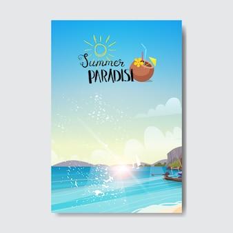 пляжный плакат