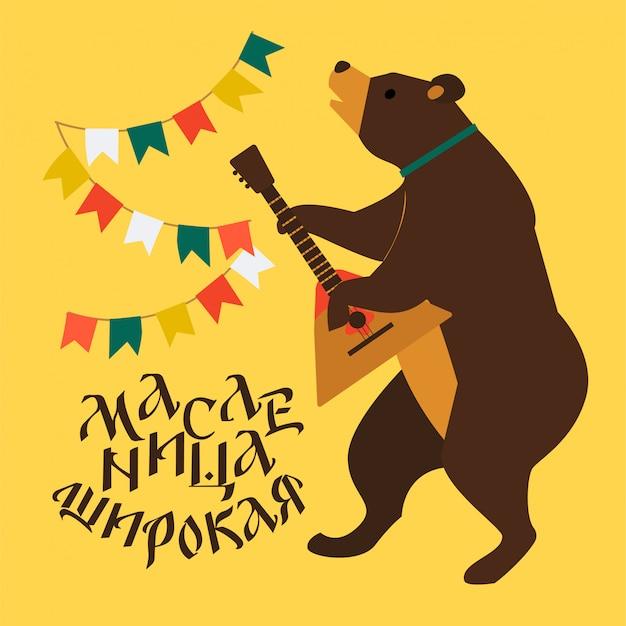 Медведь играет на балалайке русский праздник карнавал. русский перевод масленица или масленица.
