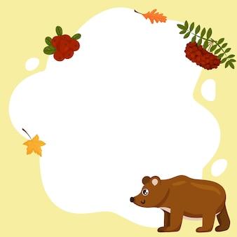 クマ。フラットな漫画のスタイルで、秋の要素を持つスポットの形でベクトルフレーム。子供の写真、はがき、招待状のテンプレート。