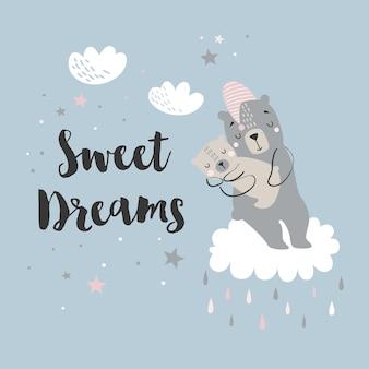 赤ちゃんクマ、雲と星とクマ