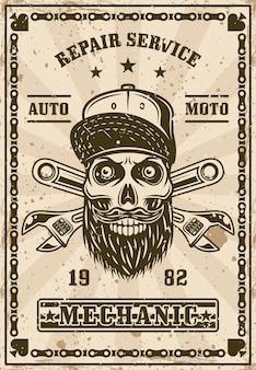 Бородатый череп в кепке и скрещенные разводные ключи плакат в винтажном стиле векторные иллюстрации. многослойные отдельные гранжевые текстуры и текст