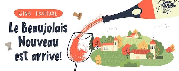 ボージョレヌーボーが到着しましたフレーズはフランス語で書かれています赤の新しいワインがグラスに注がれています